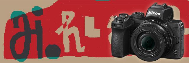 Vyhrajte Nikon Z 50! Už za týden na festivalu MFDF Ji.hlava